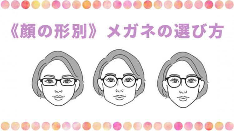 本当に似合うメガネ、選べてる? Zoffに聞いた【顔の形別】メガネの選び方