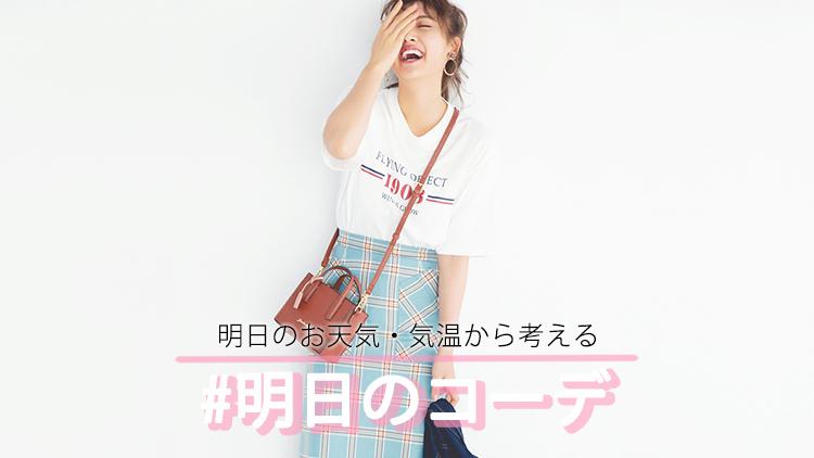 「ペンシルスカート」をTシャツと合わせてカジュアルな着こなしに♡【明日のコーデ】