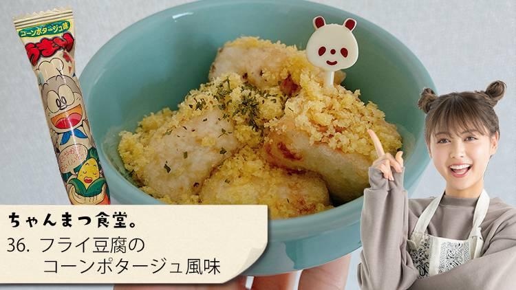 味付けは『うまい棒』!! 簡単なのに美味しい「フライ豆腐のコーンポタージュ風味」レシピ