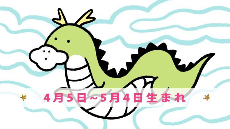 今月の守護動物占い 【タツ】(4月5日~5月4日生まれ)の愛と運勢