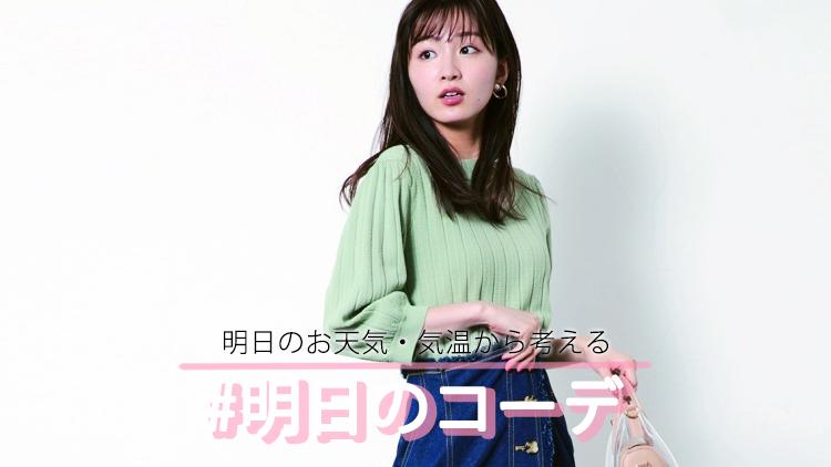 「スリット入りスカート」で女性らしい大人のデニムコーデ【明日のコーデ】