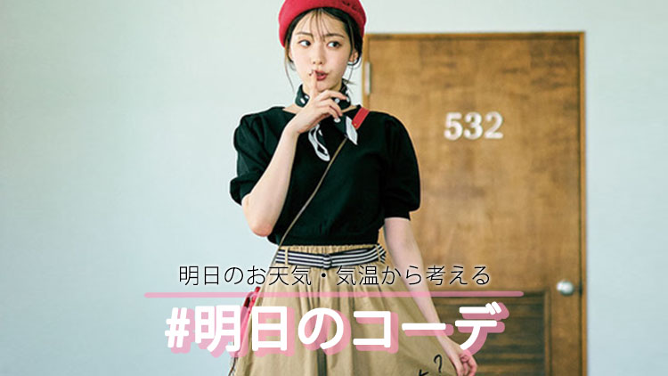 「赤ベレー帽」がポイントのフレンチガール風コーデ【明日のコーデ】