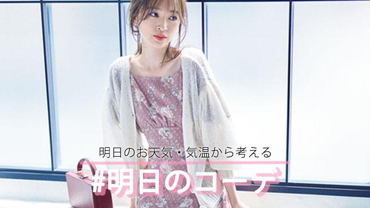 「ヴィンテージ風花柄ワンピース」で大人可愛く♡【明日のコーデ】
