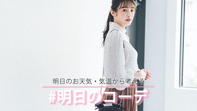 「白ブラウス×茶プリーツスカート」でキレイめガーリー♡【明日のコーデ】