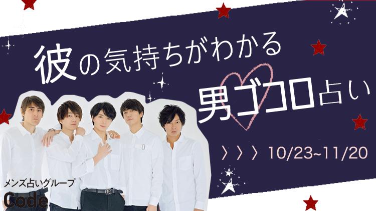 今月の「男ゴコロ」占い♡【10月23日~11月20日】の彼の気持ちがまる分かり!