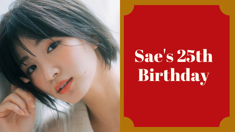 「岡崎紗絵」25歳の誕生日記念!〈Ray厳選〉胸キュンカット集