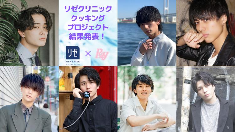 ミスターコンのイケメンが料理男子対決! 〈リゼクッキングプロジェクト〉優勝者発表