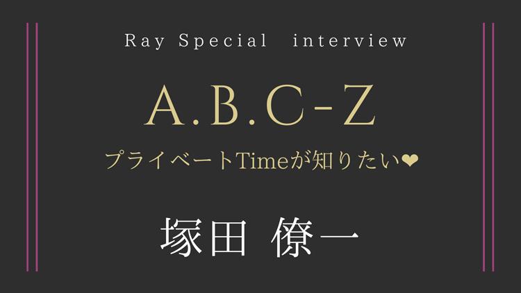 【A.B.C-Z】SASUKE常連の筋肉系アイドル♡塚田僚一が彼女との休日の過ごし方を妄想