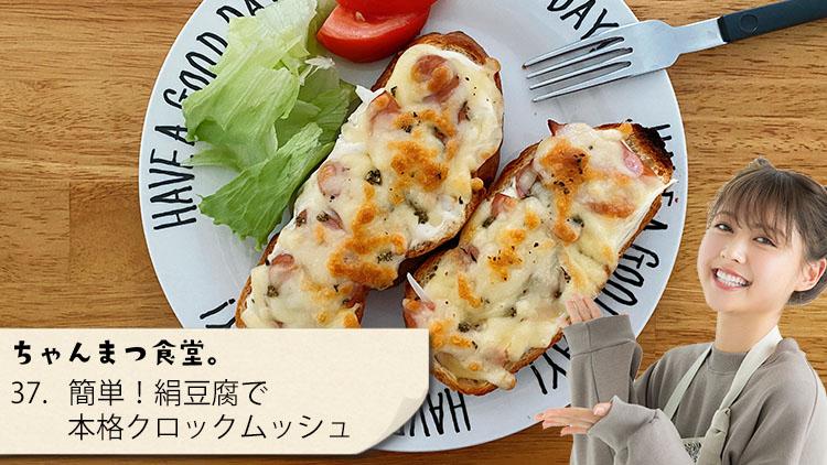 【ミキサーで10分】ホワイトソース不使用! 絹豆腐で作る「簡単本格クロックムッシュ」