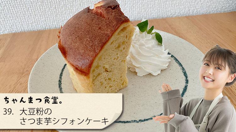 ヘルシースイーツ「大豆粉のさつま芋シフォンケーキ」で秋を堪能♡