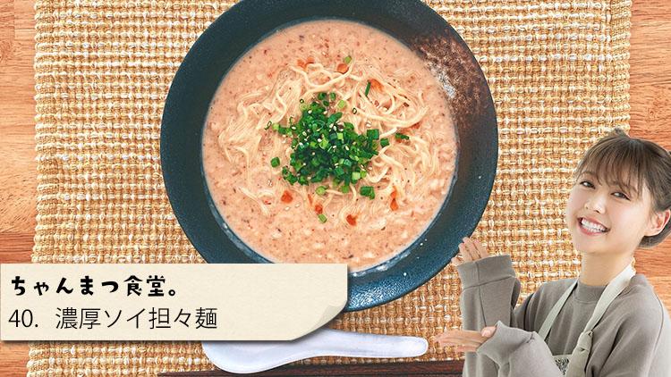 お家の調味料で作る!! 市販スープ使わず簡単ヘルシーな「濃厚ソイ担々麺」レシピ