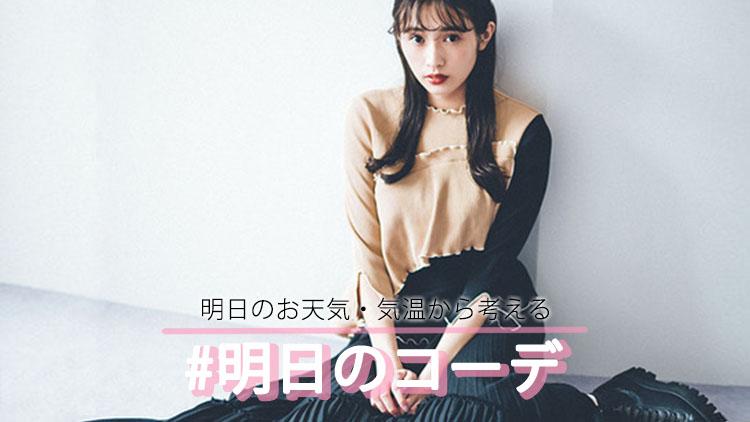 「ベージュ×黒」の2色でつくるお嬢様風コーデ【明日のコーデ】