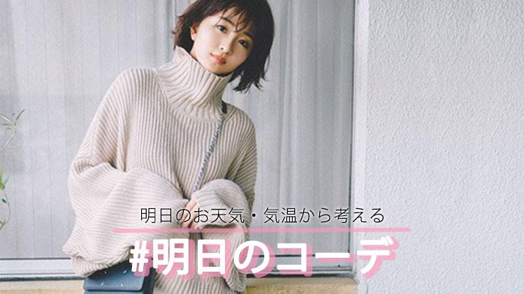 「タートルニット×ティアードスカート」でゆるガーリー♡【明日のコーデ】