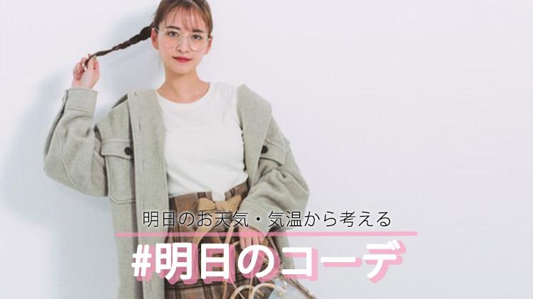 「CPOコート」をゆるく羽織った大人可愛い着痩せコーデ【明日のコーデ】