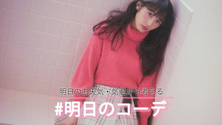 「ピンクニット×台形ミニスカ」で叶えるプリッとガーリー♡【明日のコーデ】