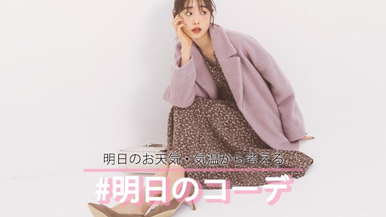 「ピンクコート×ブラウン花柄ワンピ」で女っぽく仕上げて♡【明日のコーデ】