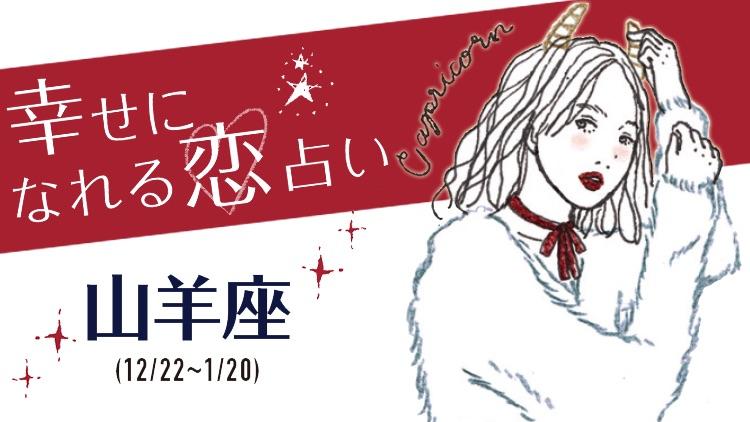 今月の幸せになれる恋占い♡ 11月21日~12月22日【山羊座】の全体運&恋愛運