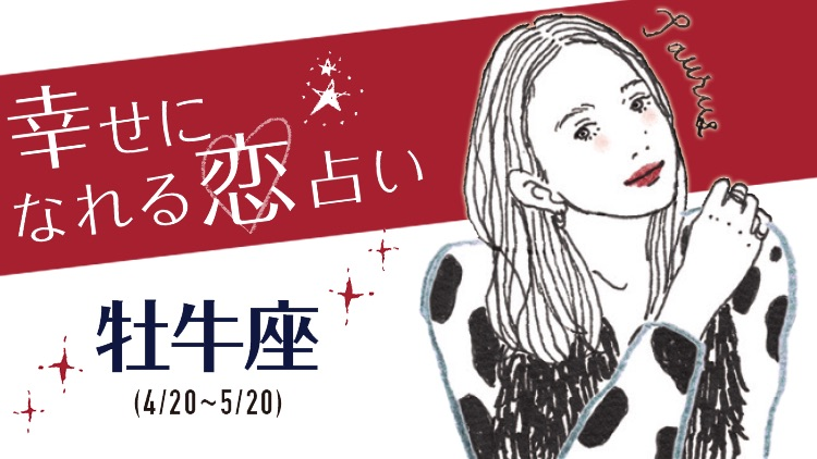 今月の幸せになれる恋占い♡11月21日~12月22日【牡牛座】の全体運&恋愛運
