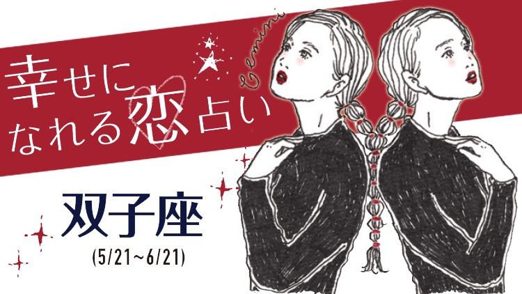 今月の幸せになれる恋占い♡11月21日~12月22日【双子座】の全体運&恋愛運