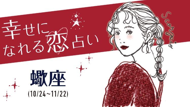 今月の幸せになれる恋占い♡11月21日~12月22日【蠍座】の全体運&恋愛運