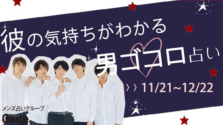 今月の「男ゴコロ」占い♡【11月21日~12月22日】の彼の気持ちがまる分かり!