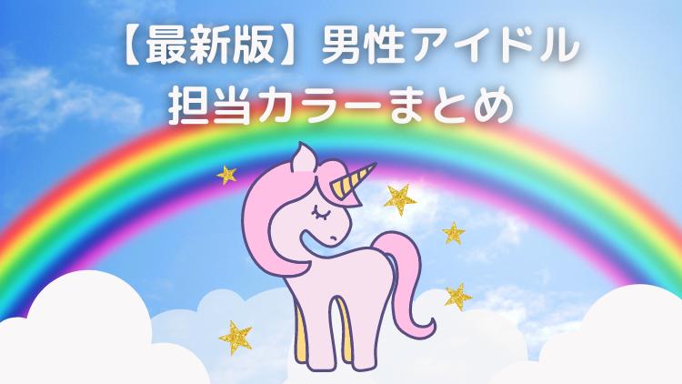 【最新版】男性アイドル担当カラーまとめ♡ ジャニーズ、スターダストetc...
