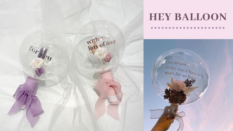 バルーンフラワーが可愛すぎると話題♡「HEY BALLOON」がラフォーレ原宿に初出店!