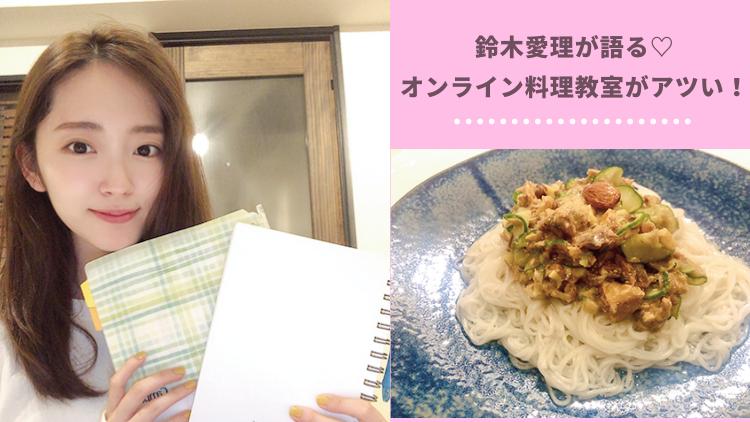 鈴木愛理がオンライン料理教室に激ハマリ!その魅力は、レシピだけではなくて…?