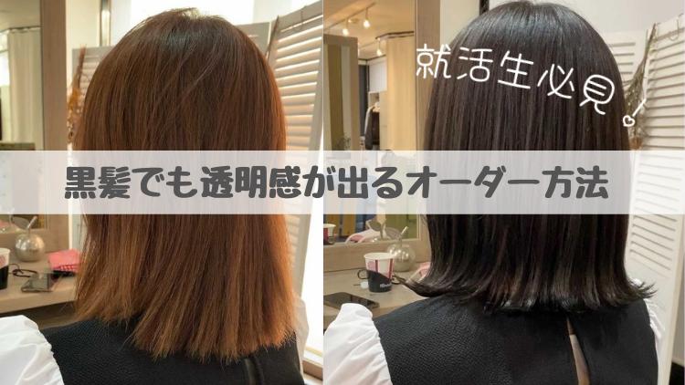 【美容師が解説】市販の黒染めは絶対NG!黒髪でも美しい透明感が出るオーダー方法とは?