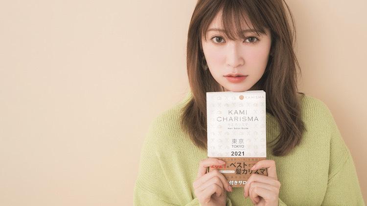 最も旬なヘアサロン&スタイリストがわかるガイドブック『KAMI CHARISMA』最新版発売!