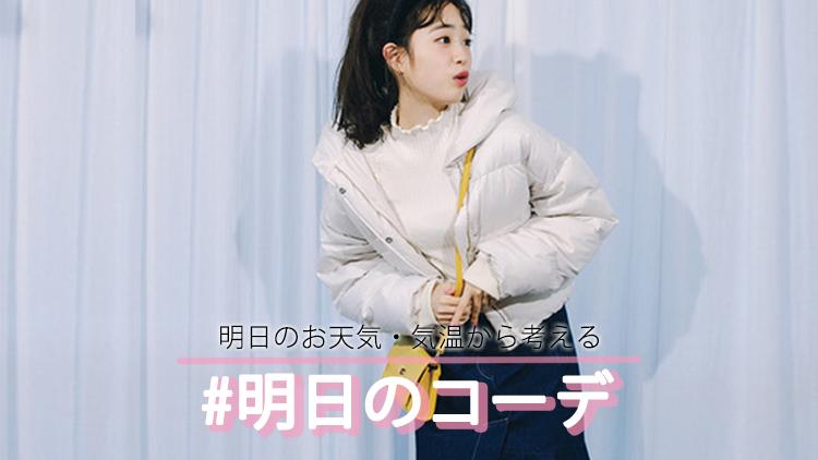 「白ダウン×デニムスカート」で女っぽカジュアル♡【明日のコーデ】