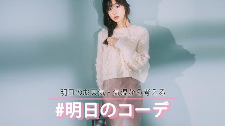 「ピンクベージュ×サテンのスカート」で色っぽオトナコーデ♡【明日のコーデ】
