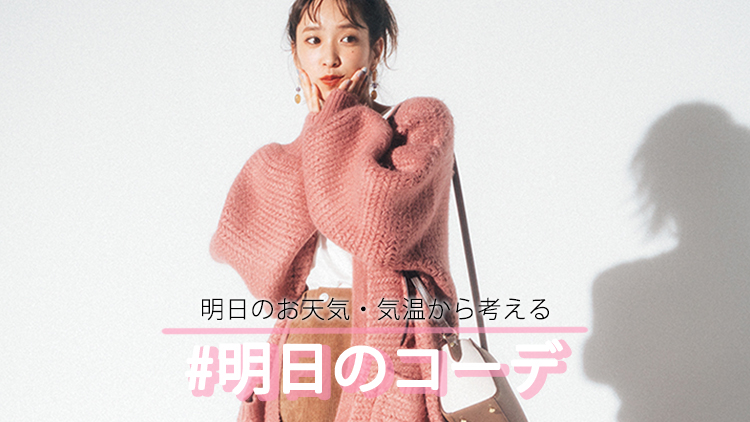 「ピンクのゆるカーデ」が可愛いミニスカコーデ【明日のコーデ】