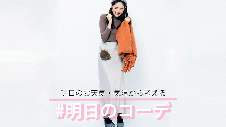 シンプル配色コーデに「オレンジ小物」を投入して印象付け♡【明日のコーデ】