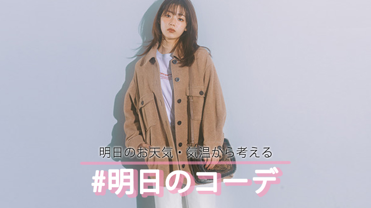 「CPOジャケット×白パンツ」でこなれカジュアルコーデ【明日のコーデ】