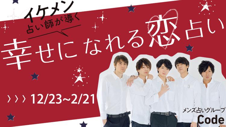 今月の幸せになれる恋占い♡ 12月23日~2月21日の全体運&恋愛運【12星座別】