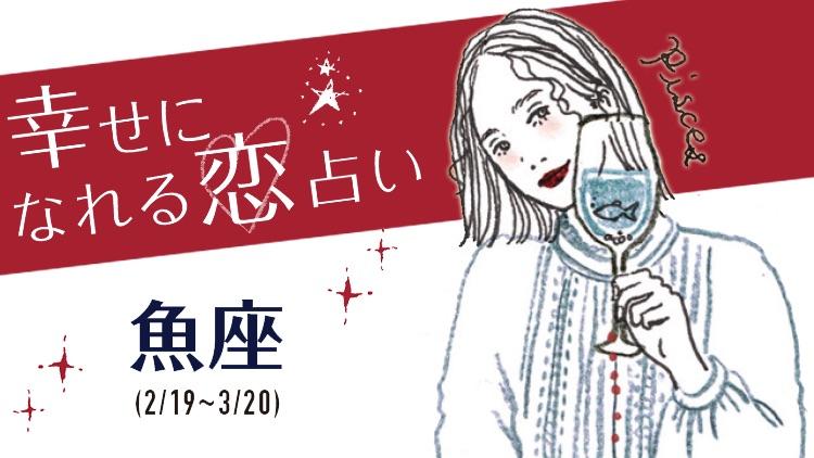 今月の幸せになれる恋占い♡12月23日~2月21日【魚座】の全体運&恋愛運
