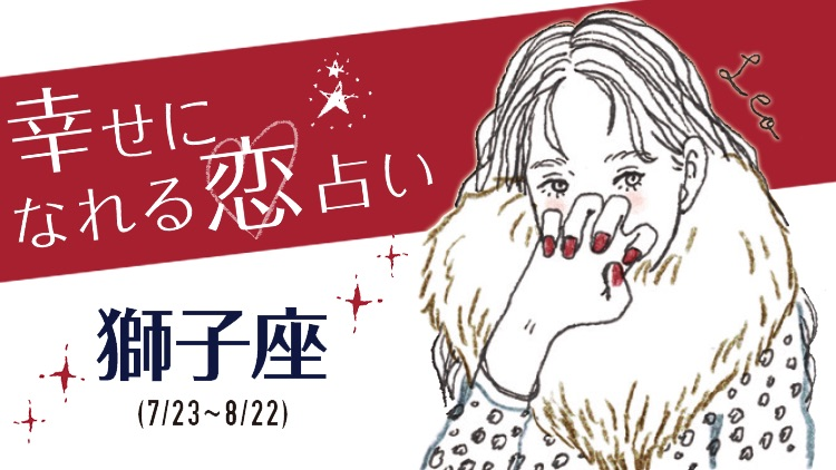 今月の幸せになれる恋占い♡ 12月23日~2月21日【獅子座】の全体運&恋愛運
