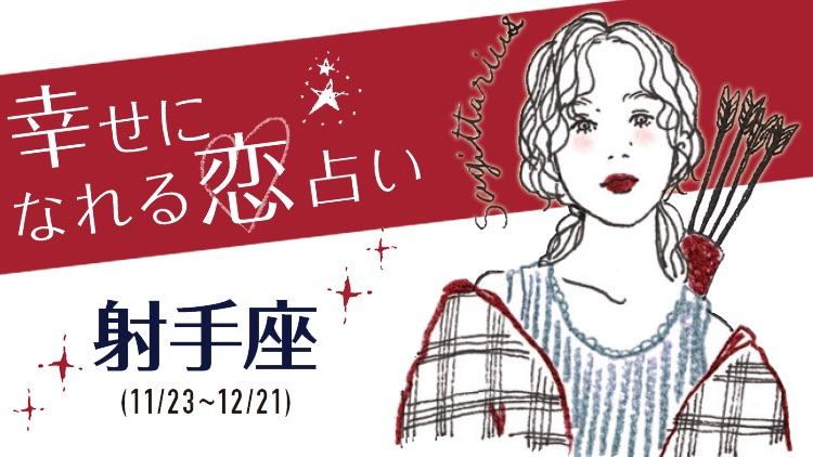 今月の幸せになれる恋占い♡ 12月23日~2月21日【射手座】の全体運&恋愛運