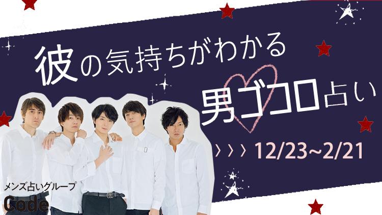 今月の「男ゴコロ」占い♡【12月23日~2月21日】の彼の気持ちがまる分かり!