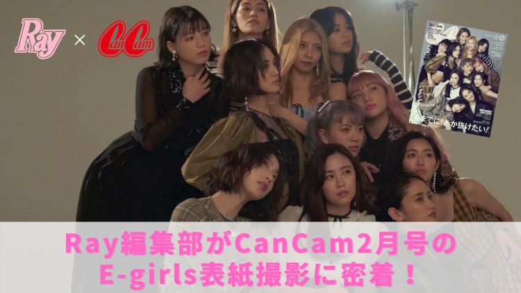 【史上初の4誌連動企画】Ray編集部がCanCam2月号の「E-girls」表紙撮影に密着!