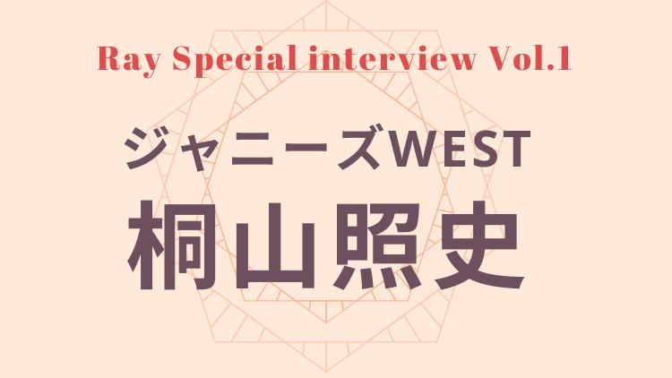【ジャニーズWEST】桐山照史が2020年を振り返る!コロナ禍で感じたことは?