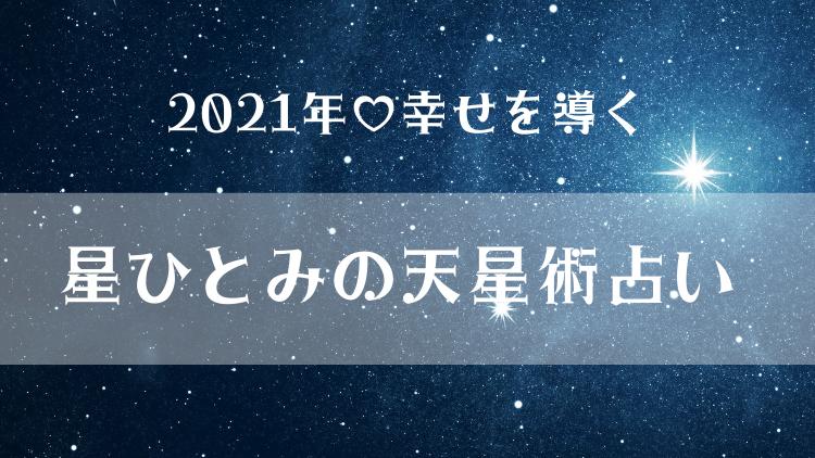 【星ひとみの占い】2021年の運命は?幸せになるためにするべきことまとめ♡