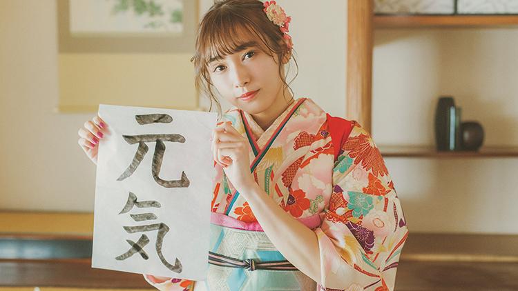 【櫻坂46】渡辺梨加が振袖で書き初めに挑戦!新年の抱負は?