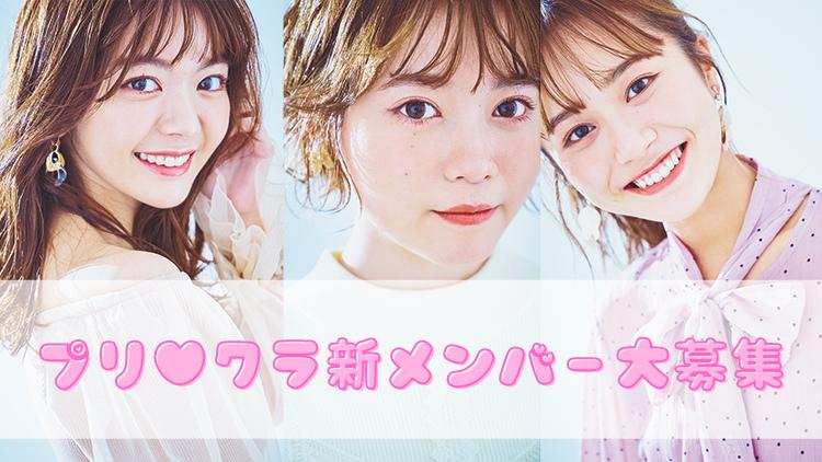 【プリ♥クラ新メンバー大募集】Ray専属読モのオーディション開催決定!