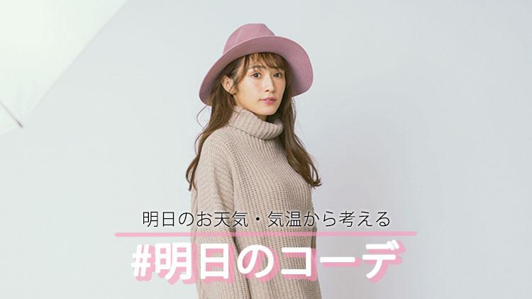 つば広帽子で一気によそ行き感♡ベージュ×ピンクの上品コーデ【明日のコーデ】