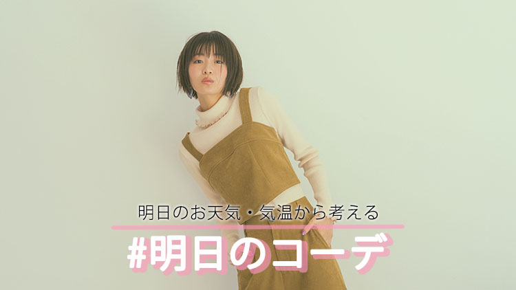 WEGOのセットアップが優秀♡高見えベージュワントーン【明日のコーデ】