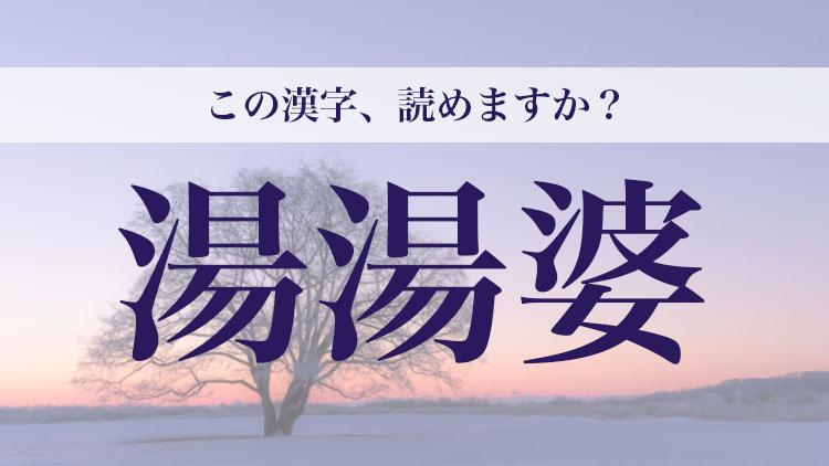 「湯湯婆」って読める?知っておきたい《冬にまつわる漢字》5選