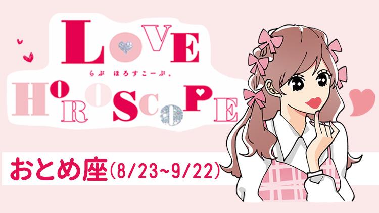 【おとめ座】今月の恋愛運&全体運♡ 2月22日〜3月22日の運勢は?