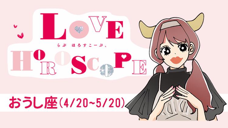 【おうし座】今月の恋愛運&全体運♡ 2月22日〜3月22日の運勢は?